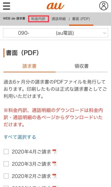 書面(PDF)