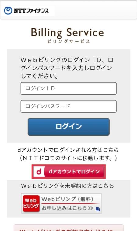 WEBビリングにログイン